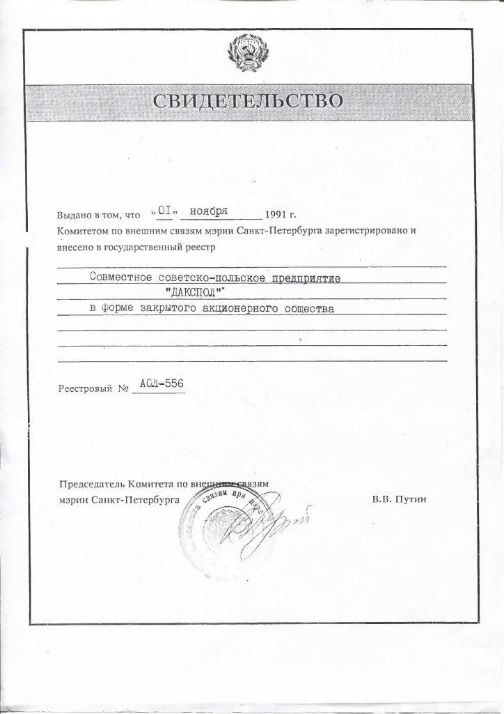 Сведителство о регистрации ДАКСпол